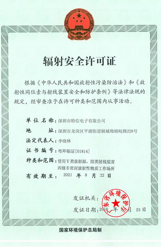 深圳无人机反制系统辐射安全证shu