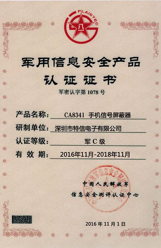 深圳无人机反制系统军yong安全证shu