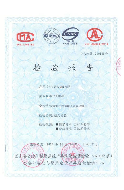 深圳无人机反制系统型式检验证shu