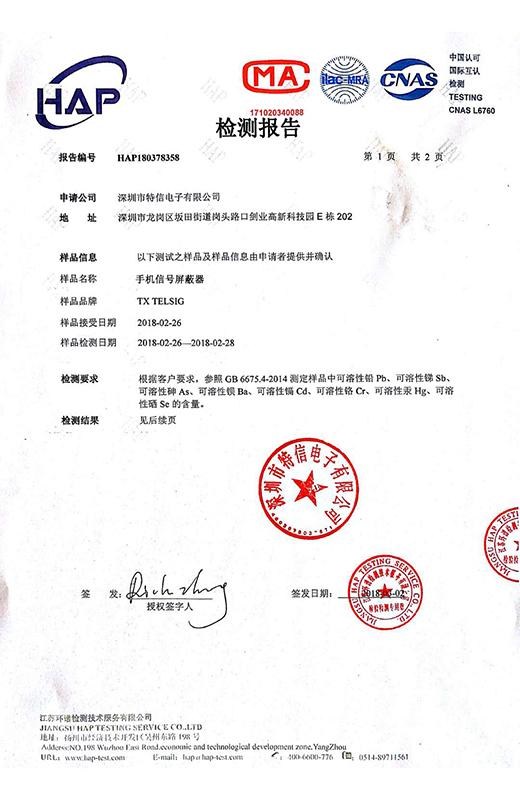 jian测报告证书