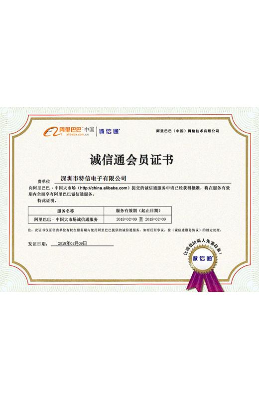 深圳无人机反制系统诚信通会员证shu