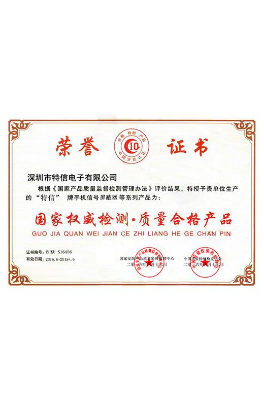 深圳无人机反制系统质量合格证shu