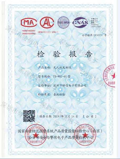 深圳无人机反制系统公安部安全与警yong电子chan品质量检测报告
