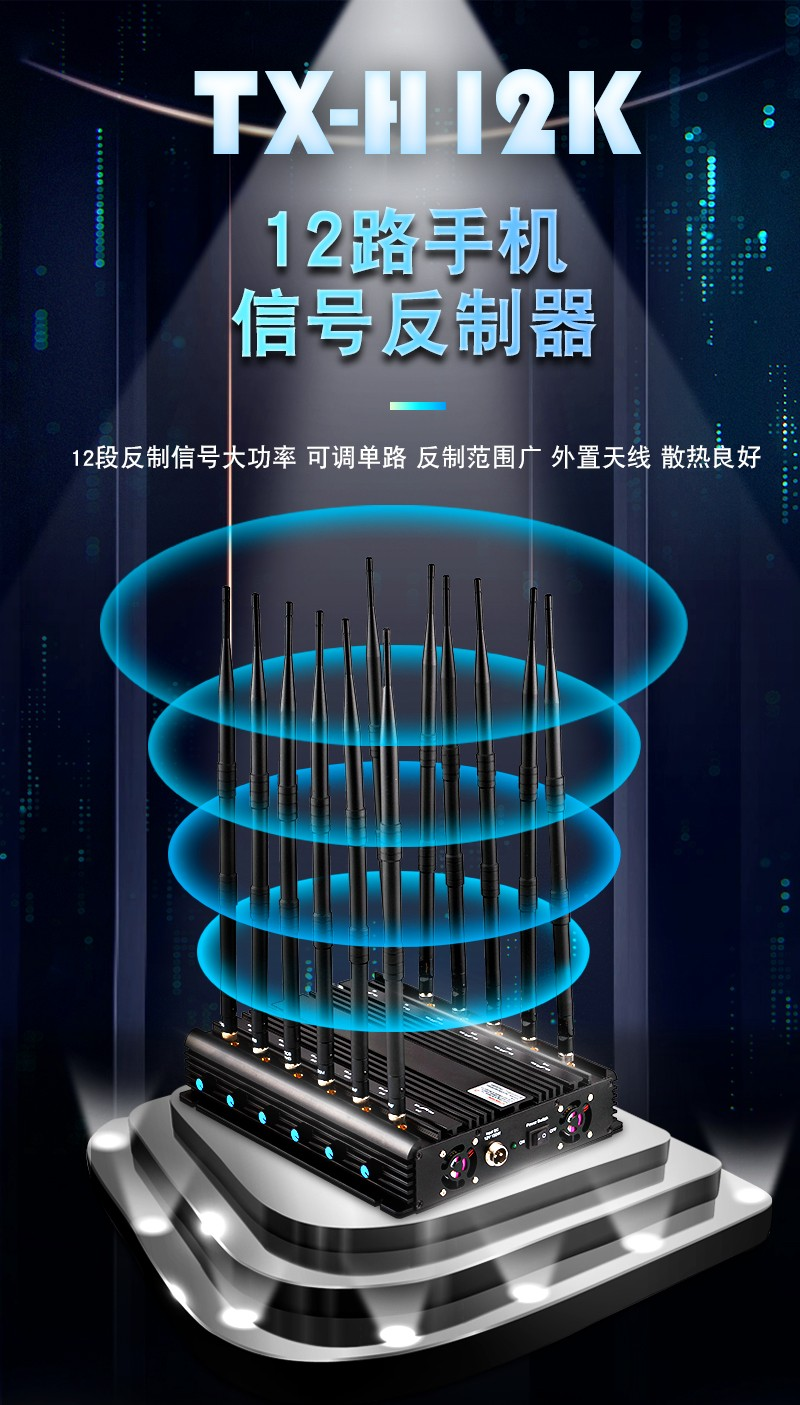 manbet平tai12路屏蔽频段 手机信号屏蔽she备 考场 会yi室 地下che库