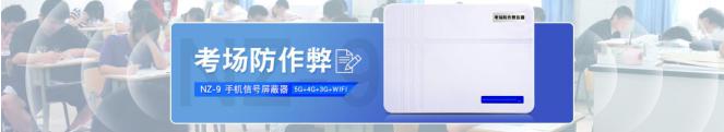 gao考期jian部分区yushou机xin号将受ping蔽器影响将不能正常tongxin