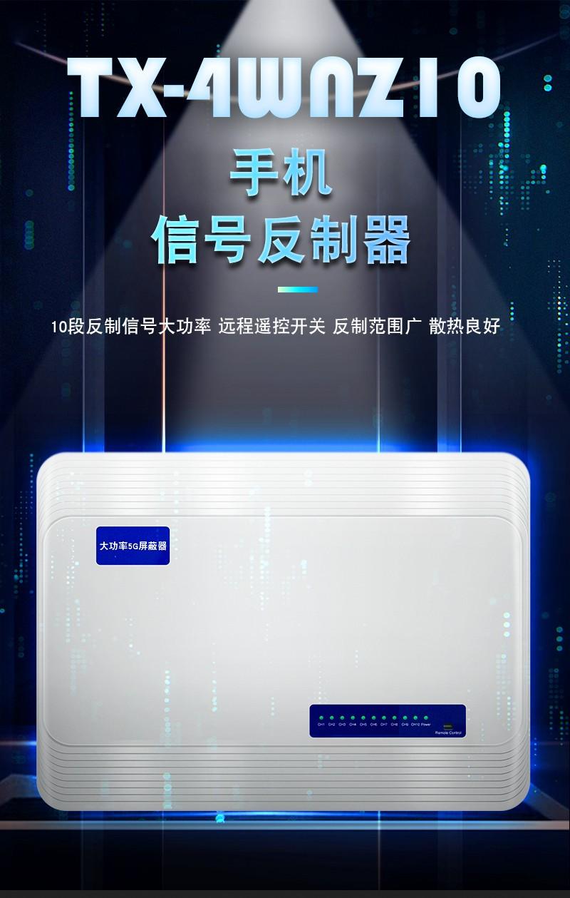 新款yaokong型手机信号ping蔽器 tong时ping蔽5432GWIFI等多种频段