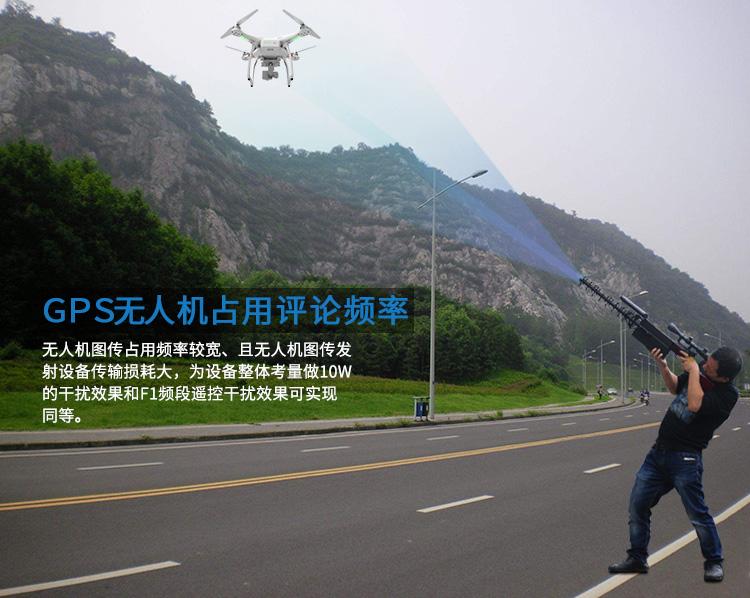 便携式无人机反制枪工作原理图1