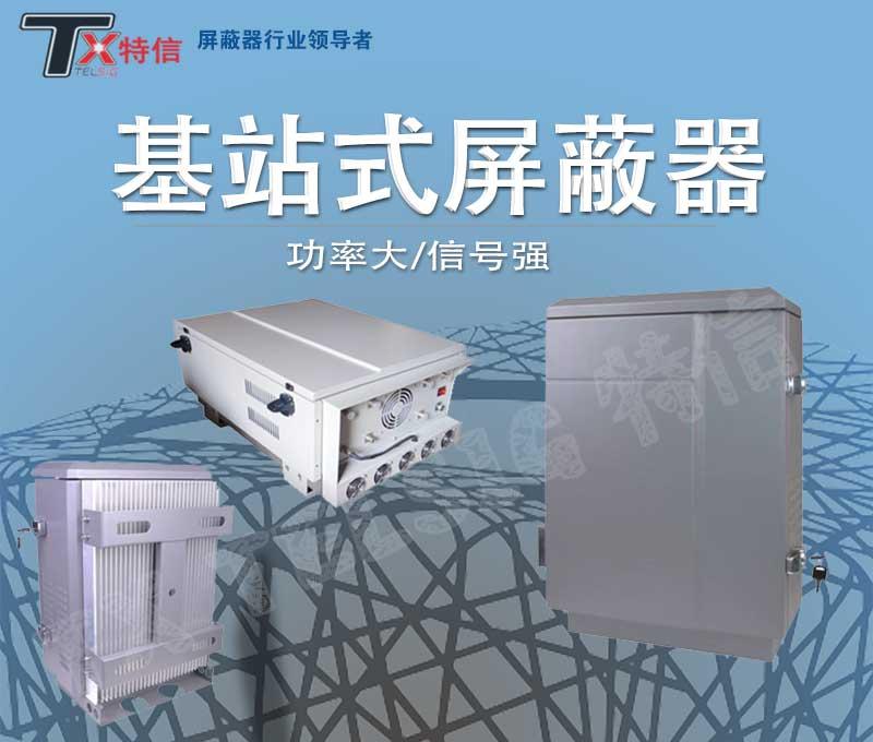 超宽频覆盖无人机信号屏蔽器干扰器1