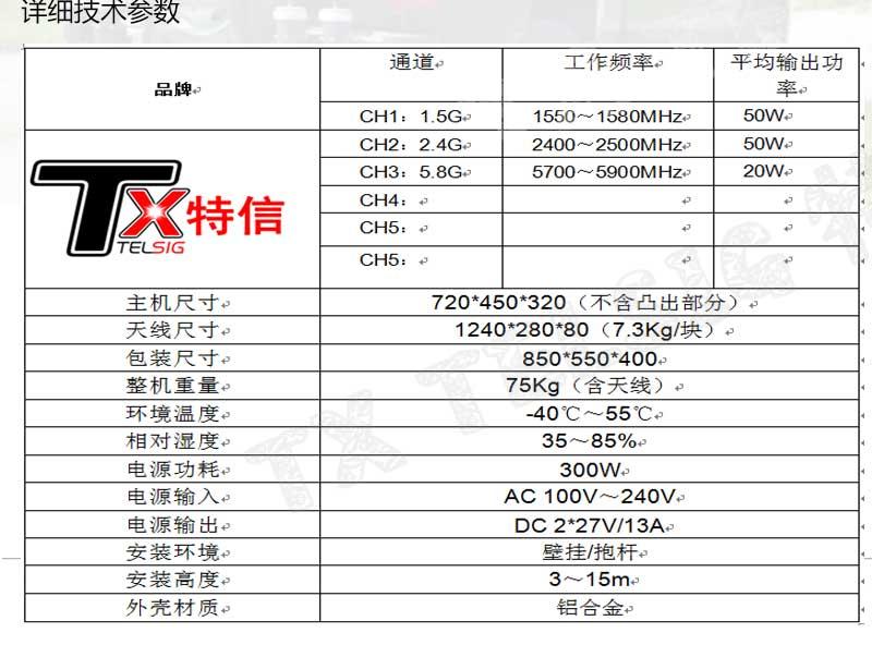超宽频覆盖无人机信号屏蔽器技术参数1