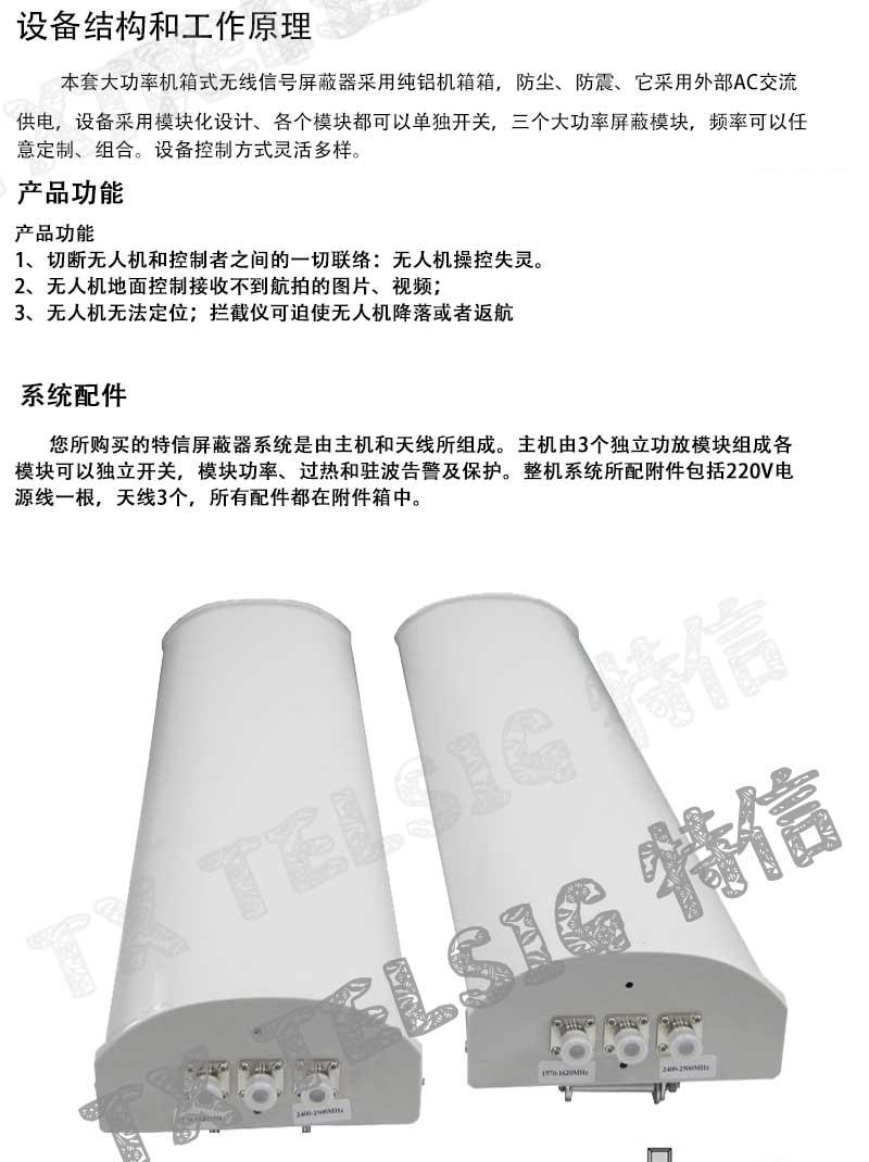 超宽频覆盖无人机信号屏蔽器设计结构