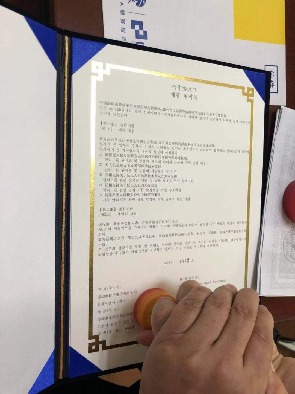 深圳无人ji反zhi枪公simanbetping台dianziyuhan国HSC&D公sizhan略协议