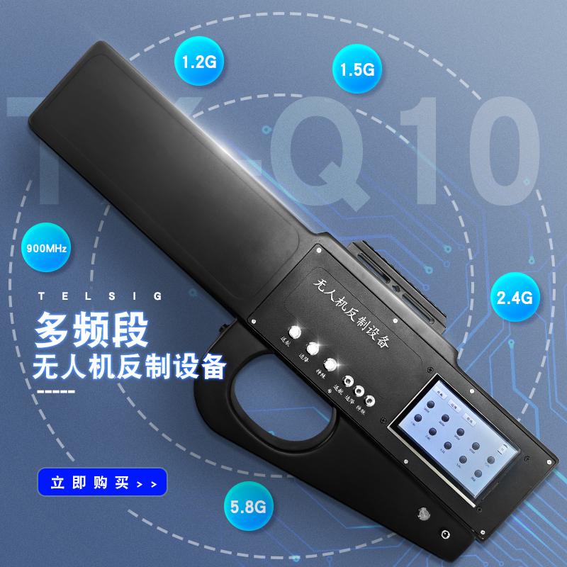 多pin段wu人机fan制设备wu人机fan制yi器
