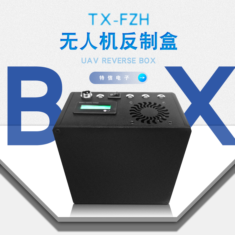 便xie式无人ji反制设备无人ji反制盒