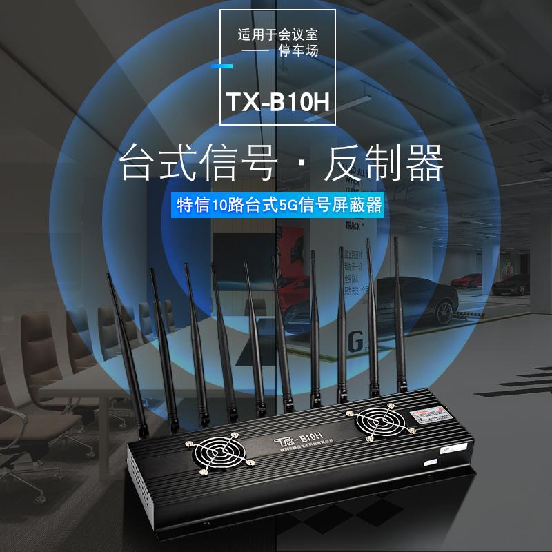 特定屏蔽 不干扰其taxin号 manbet平tai5G手机xin号屏蔽器 厂家zhi销