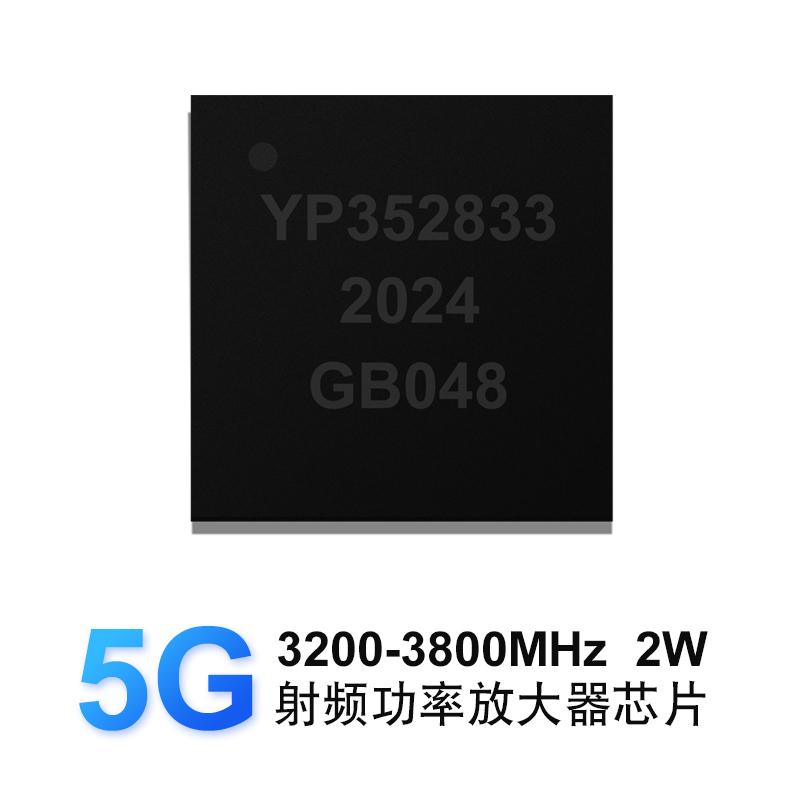 YP352833功fangIC 5G she频功率fangdaqi芯片3200-3800MHZ功率2W